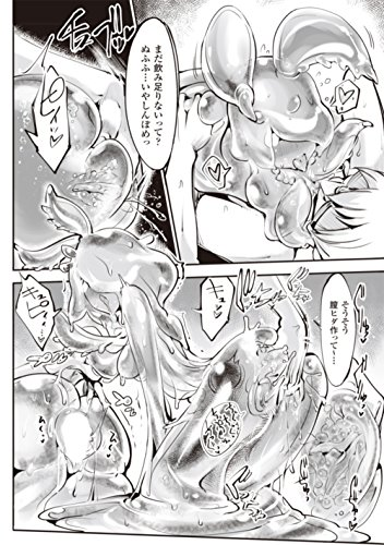 [Zトン 宇行日和 AHOBAKA ほりとも 玄式 majoccoid あちゅと 志堂マユル 白羽まと] 別冊コミックアンリアル モンスター娘パラダイス3