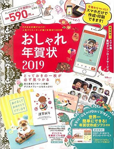 おしゃれ年賀状 2019【CD-ROM付録】 (宝島MOOK)