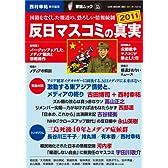 反日マスコミの真実2011―国籍をなくした報道の、恐ろしい情報統制(OAK MOOK 363 撃論ムック30)