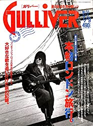 GULLIVER (ガリバー) 1992年 7月9日号 本物ロンドン旅行。