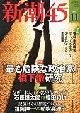 新潮45 2011年 11月号 [雑誌] 画像