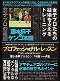 プロフェッショナル・レッスン 藤本麻子プロ&ケンゴ本田コーチ篇