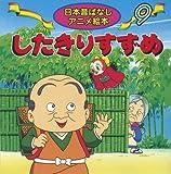 したきりすずめ (日本昔ばなしアニメ絵本 (9))