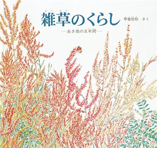 雑草のくらし (福音館の科学シリーズ)