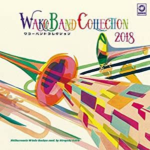 WAKO BAND COLLECTION 2018(ワコーバンドコレクション2018)