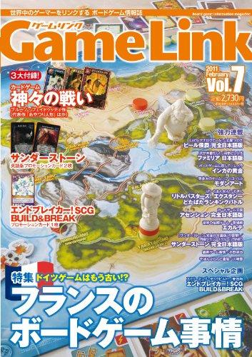 Game Link vol.7