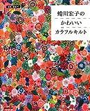 蜷川宏子の かわいいカラフルキルト