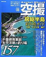 空撮房総半島釣り場ガイド 外房・九十九里・銚子 (コスミックムック)
