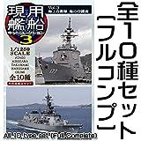 1/1250スケール 現用艦船キットコレクション Vol.3 海上自衛隊 海の守護者 [全10種セット(フルコンプ)]