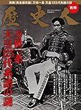 歴史別冊 天皇125代系譜の謎 (ベストムックシリーズ・18)