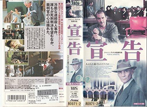 宣告【字幕版】 [VHS]