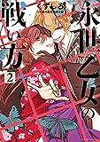 永世乙女の戦い方 (2) (ビッグ コミックス)