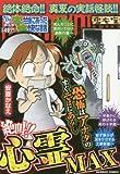 ぷち本当にあった愉快な話 絶叫!! 心霊MAX (バンブーコミックス)