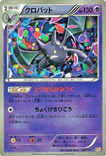 ポケモンカードゲームXY クロバット(キラ仕様) / プレミアムチャンピオンパック「EX×M×BREAK」(PMCP4)/シングルカード