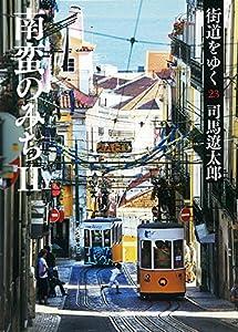 街道をゆく 23巻 表紙画像