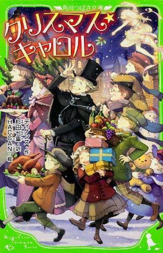 クリスマス・キャロル (角川つばさ文庫)の詳細を見る