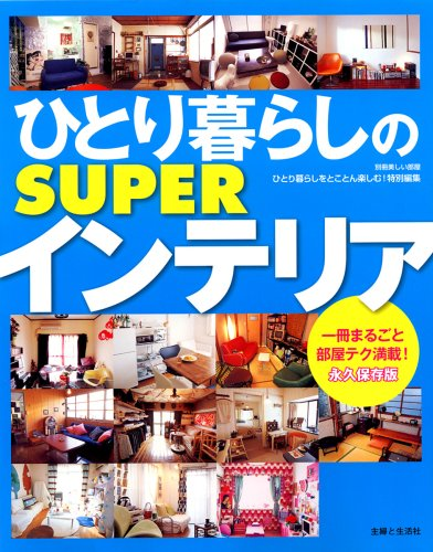 ひとり暮らしのSUPERインテリア 永久保存版 (別冊美しい部屋)の詳細を見る