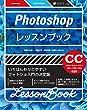Photoshopレッスンブック CC2015/CC2014/CC/CS6/CS5/CS4対応
