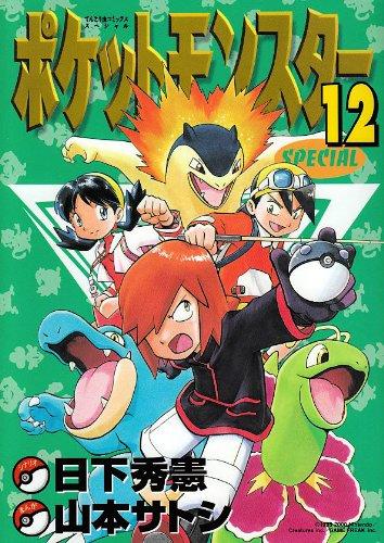ポケットモンスターSPECIAL (12) (てんとう虫コミックススペシャル)の詳細を見る