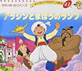アラジンとまほうのランプ (よい子とママのアニメ絵本 41 せかいめいさくシリーズ)
