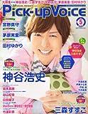 Pick-Up Voice (ピックアップヴォイス) 2013年 05月号 [雑誌]