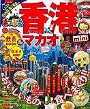 まっぷる 香港 マカオmini'18 (まっぷるマガジン)