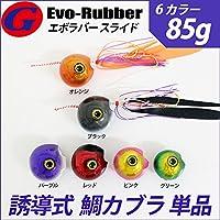 鯛カブラ 遊導式 85g 単品 【Gokuevolution Evo-Rubber(エボラバー) スライド】(120070-85)|パープル