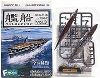 【3A】 エフトイズ/F-TOYS 1/2000 艦船キットコレクション Vol.3 南太平洋1942 重巡洋艦 筑摩 (フルハルVer.) 単品