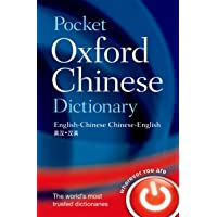 Pocket Oxford Chinese Dictionary: English Chinese Chinese En…