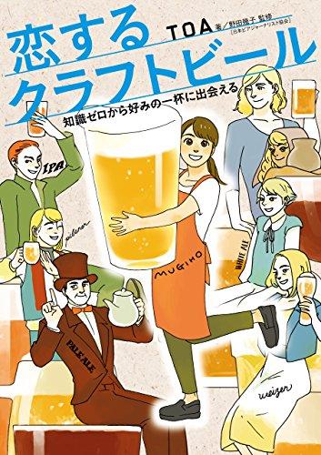 恋するクラフトビール 知識ゼロから好みの一杯に出会えるの感想