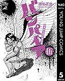 近未来不老不死伝説 バンパイア 5 (ヤングジャンプコミックスDIGITAL)