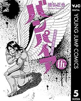 近未来不老不死伝説バンパイア 第01-05巻 [Kinmirai Furoufushi Densetsu Vampirevol 01-05]