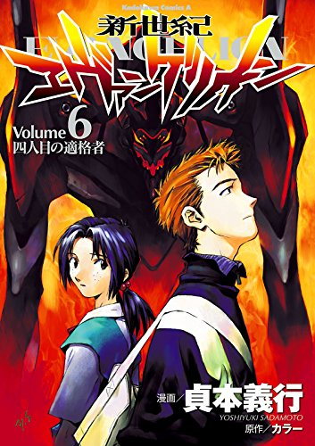 新世紀エヴァンゲリオン(6) (角川コミックス・エース)の詳細を見る