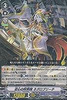 ヴァンガード V-EB02/023 逆心の呪術師 ネグロブリーチ (日本語版 R レア) エクストラブースター 第2弾「アジアサーキットの覇者」