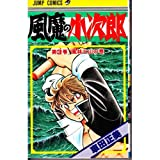 風魔の小次郎 3 (ジャンプコミックス)