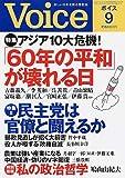 Voice (ボイス) 2009年 09月号 [雑誌]