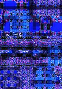 或る音楽 [DVD] [初回特典封入盤]