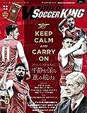 WORLD Soccer KING 2017年5月号
