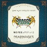 細江慎治 WORKS VOL.3 ~ドラゴンセイバー~(2CD)