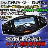 ドライブレコーダー GPSロガーでGoogleMapと連動・左右デュアルレンズで2画面常時録画 HBM01【日本語説明書付】