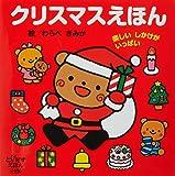 クリスマスえほん: 楽しいしかけがいっぱい (とびだすえほん)
