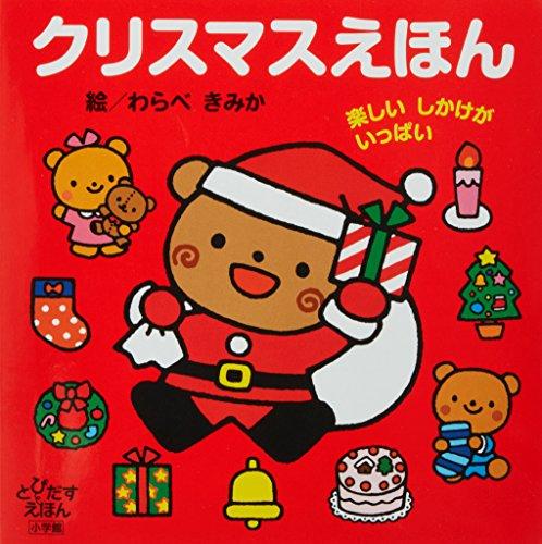 クリスマスえほん 楽しいしかけがいっぱい (とびだすえほん)の詳細を見る
