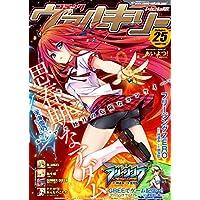 コミックヴァルキリーWeb版Vol.25 (ヴァルキリーコミックス)