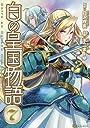 白の皇国物語 コミック 1-7巻セット