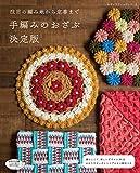 手編みのおざぶ 決定版 (レディブティックシリーズ)