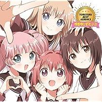 【Amazon.co.jp限定】YURUYURI BEST ALBUM3 ゆるゆりずむ♪3(L盤ブロマイド付き)