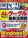 日経PC 21 (ピーシーニジュウイチ) 2016年 8月号 [雑誌]