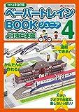 2014年版 ペーパートレインBOOKジュニア4 JR東日本版 (オレンジページムック)