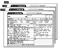 A5版 3枚複写(3枚同版) (名入れ)訪問サービス実施記録 伝票 200冊(1冊50組)