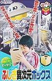 ふしぎ異次元ボックス びっくり自由研究箱 ([バラエティ])
